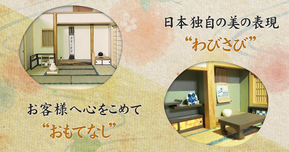 """日本独自の美の表現""""わびさび"""" お客様へ心をこめて""""おもてなし"""""""